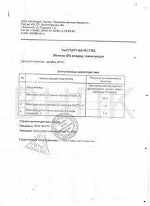 железо хлорное паспорт 001